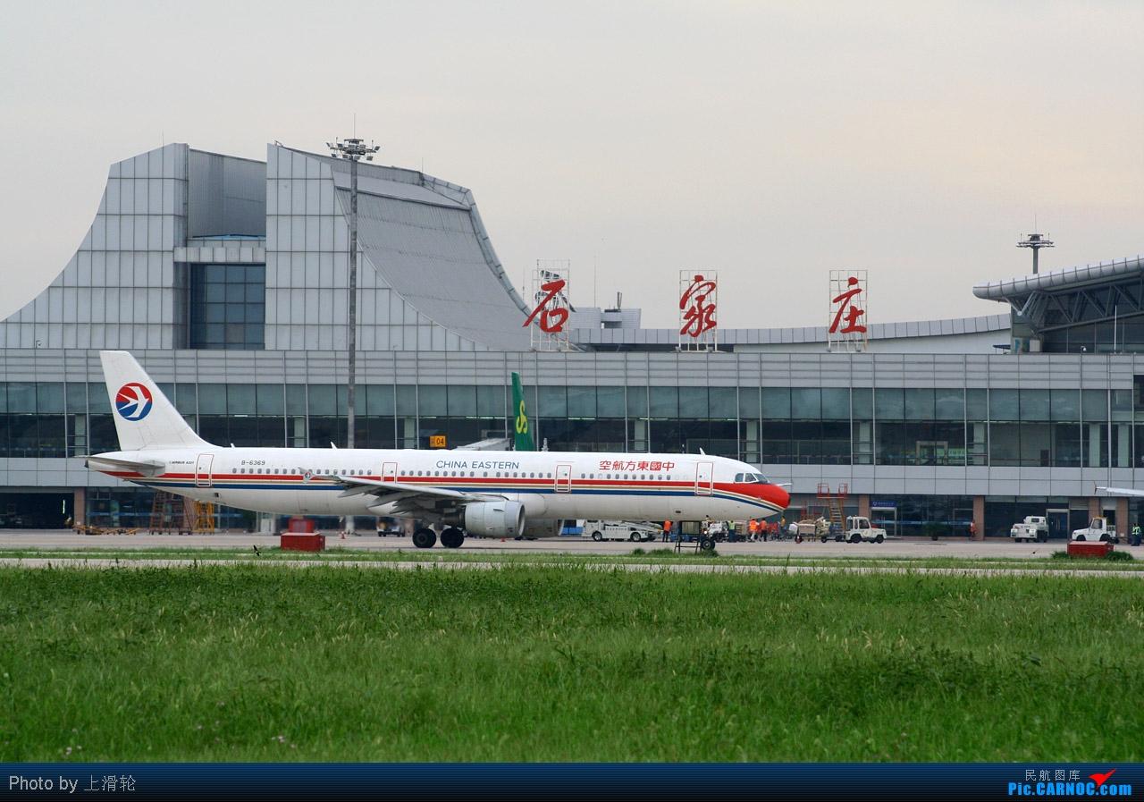 正定飞机场