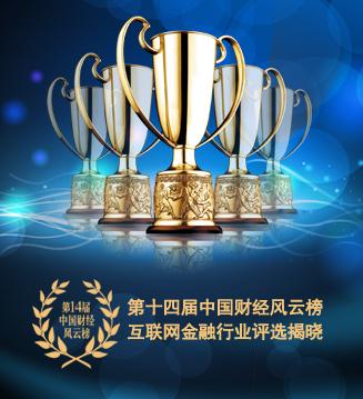 第十四届中国财经风云榜互金行业评选揭晓