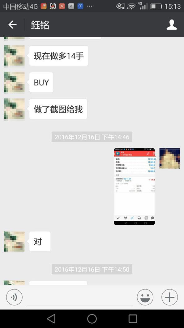 钰铭让刘金才做多14手的 微信截图