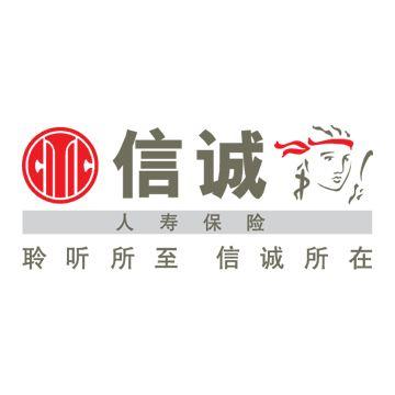 2016年信诚人寿净利增83.25% 投资收益降11.51%