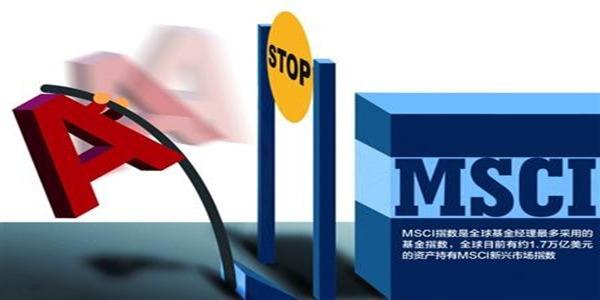 中国A股纳入MSCI新兴市场指数