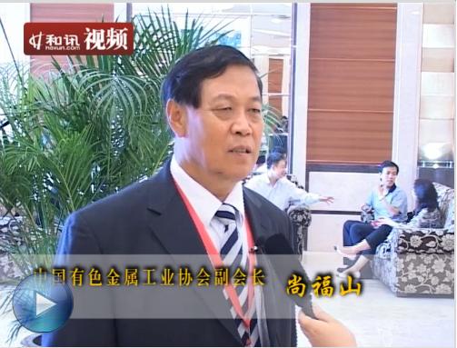 专访中国有色金属工业协会副会长尚福山