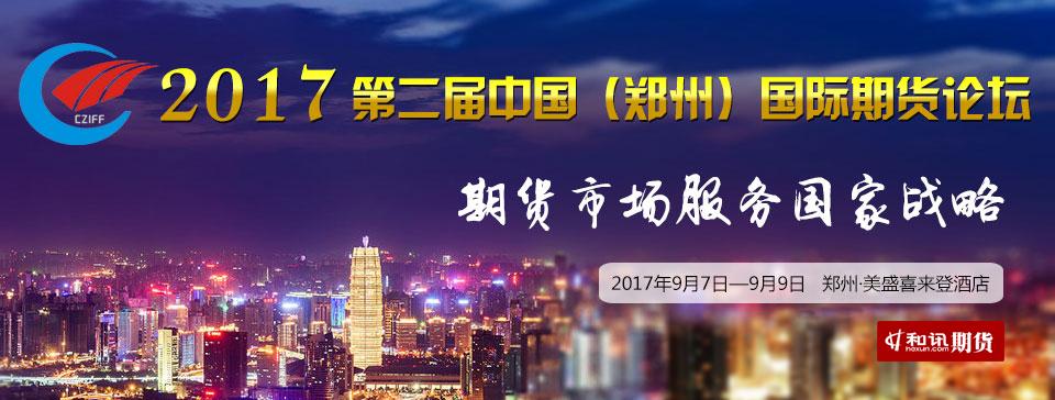2015年中国塑料产业大会