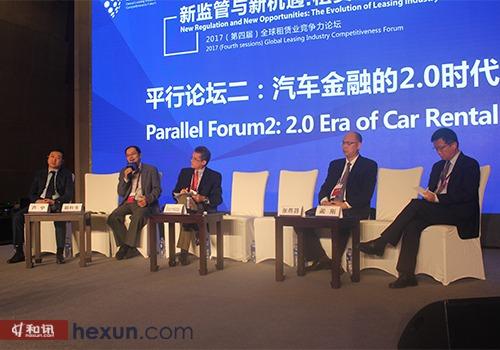 """圆桌""""汽车金融的2.0时代"""""""