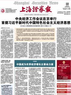 上海证券报