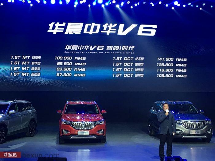 售价8.79-14.19万元 华晨中华V6正式上市