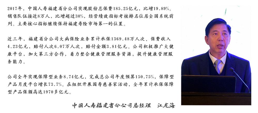 中国人寿福建省分公司总经理江龙海