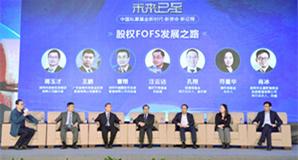 圆桌对话一:股权FOFs发展之路
