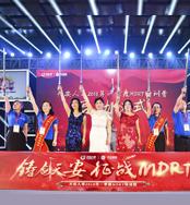 天安人寿2017年年度营销高峰会暨2018年一季度MDRT特训营
