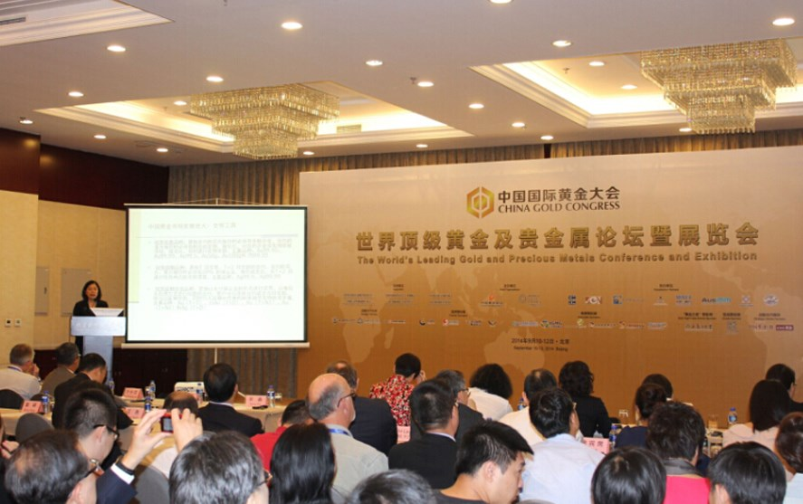 第一届中国国际黄金大会