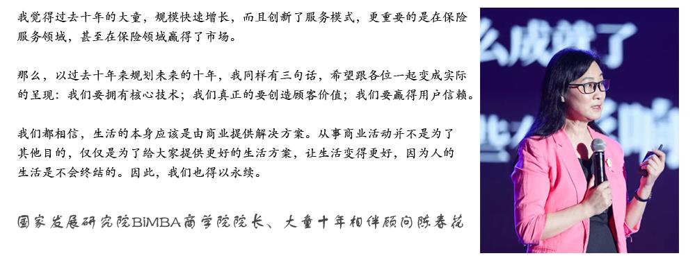 陈春花出席大童保险服务十周年庆典