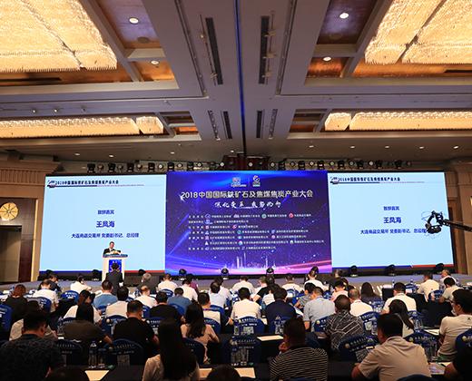 2018中国煤焦矿产业大会