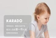投资家网快讯母婴品牌KARADO kids获得春晓资本1000万元天神投资春晓资本KARADO kids