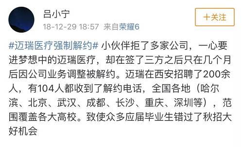 """还有上海交大的弟子也被""""裁""""了"""