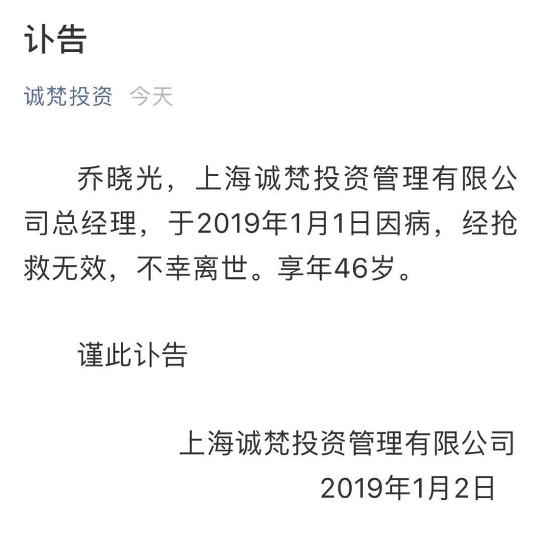 公开资料显示,上海诚梵投资管理有限公司成立于2015年2月,是一家专业的投资理财管理公司。公司注册资本1000万元人民币,业务范围包括投资管理、创业投资,投资咨询等。