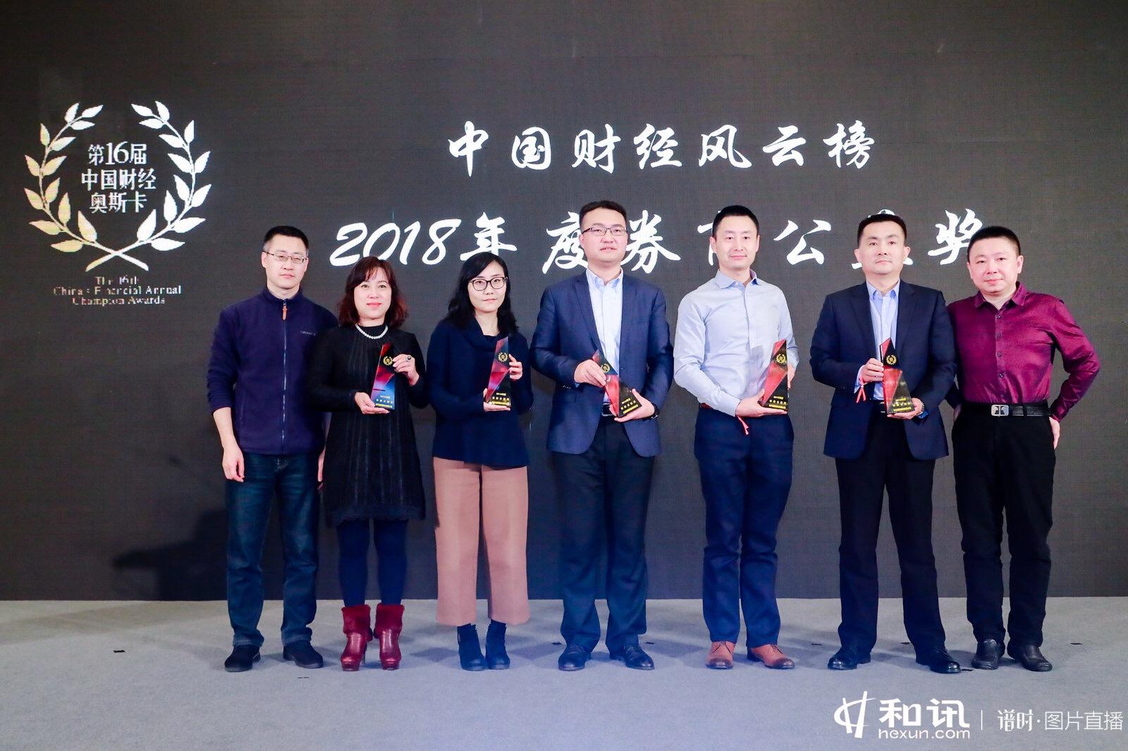 """山西证券荣获中国财经风云榜""""2018年度券商公益奖"""""""