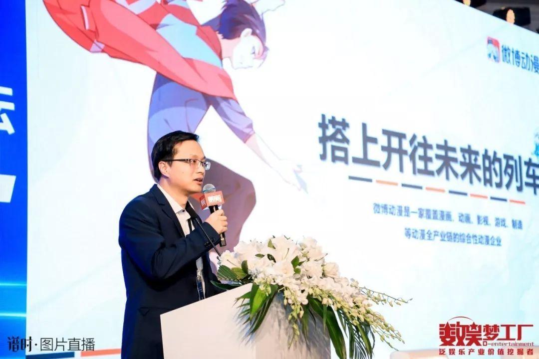 """微博动漫COO孙斌:漫画行业""""扩圈"""",如何搭上开往未来的列车?"""
