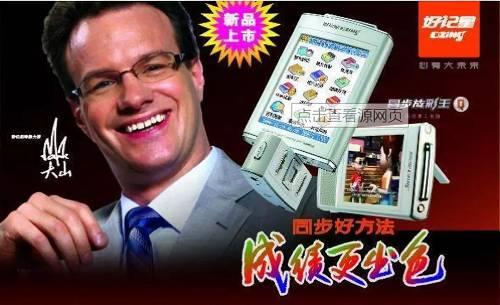 2010年,他研究出了一款平板电脑E人E本,颜值跟同时期上市的iPad 4根本没法比,可最后销量居然反超苹果,累积销售16亿。