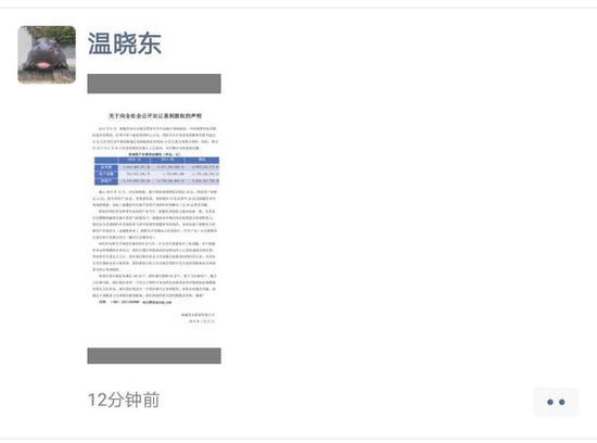 """新浪财经讯 1月21日,韬蕴资本创始人温晓东在朋友圈内发布一则《关于向全社会公开出让易到股权的声明》(以下简称""""《声明》""""),其内容显示,韬蕴资本愿以一半的价格出让全部或者部分易到的股份。"""