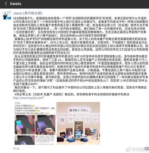 柔宇副总裁炮轰小米:折叠屏是公然造假 价值观很Low
