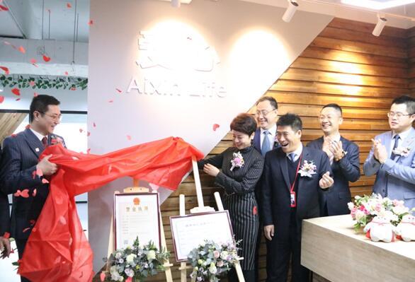 爱心人寿石家庄公司正式开业