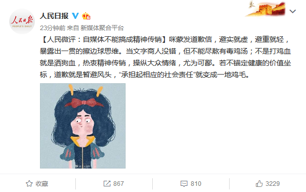 人民日报官方微博微评