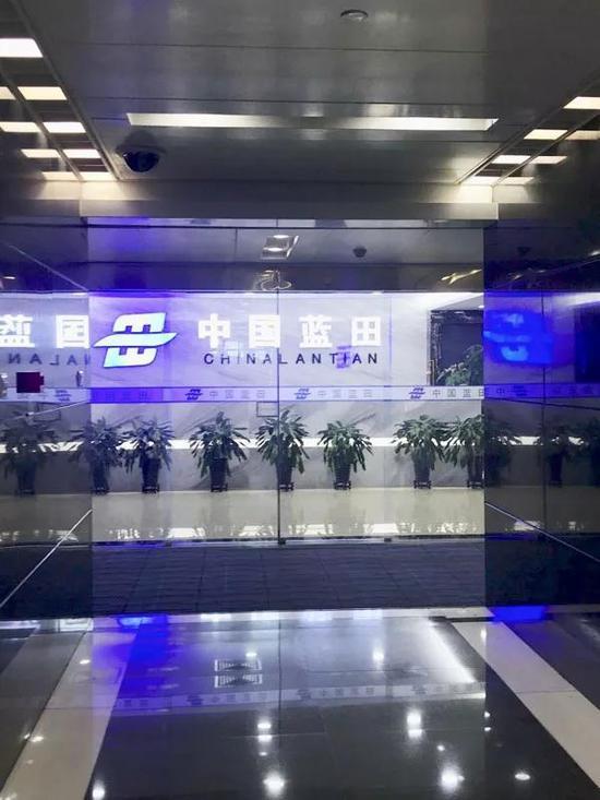 中国蓝田总公司