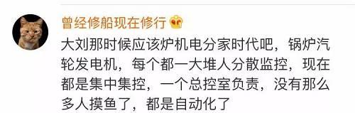 """""""没有中国电力系统就没有刘慈欣,没有刘慈欣就没有中国科幻,所以……""""有网友的鬼才逻辑成功吸引了@国资小新和围观网友的注意。"""