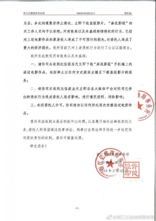 图片来源:浙江亿维律师事务所官方微博
