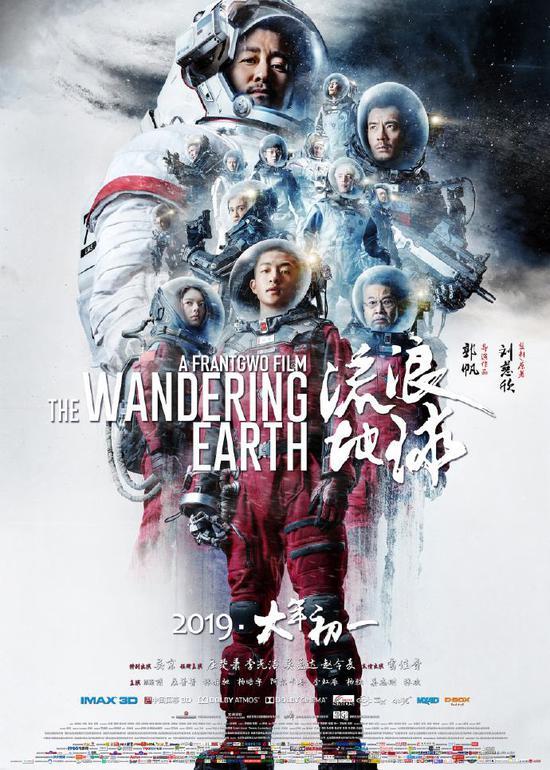 Netflix购买《流浪地球》版权:播出时间未定