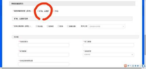 杨锦炎:区块链信息服务机构如何备案丨链人师说