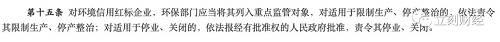 山东省企业环境信用评价办法(草案)