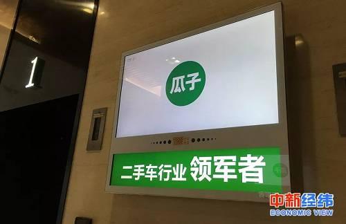 瓜子二手车在北京某写字楼电梯间的广告 中新经纬 吴起龙 摄