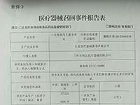 河南食藥監局:長東醫療器械召回一批次不合格一次性無菌手術衣