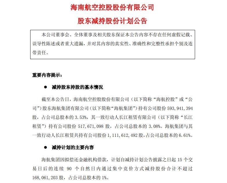 海航集团减持海航控股1%股份 偿还金融机构借款www.7huozhan.com