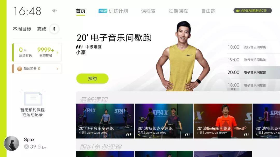 一块屏幕改变健身的生意