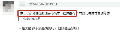 """现实版""""花泽类"""",香港豪门汤臣集团二公子恋情惹碎9亿少女梦"""