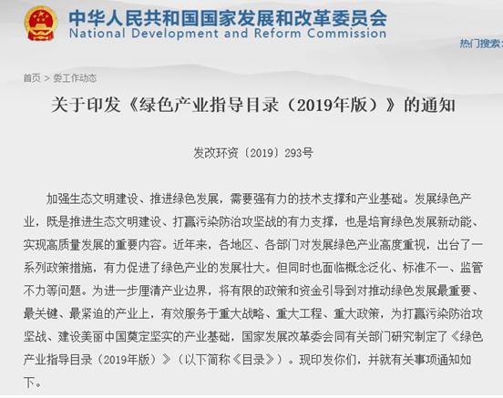 七部委印发《绿色产业指导目录》,汉能布局独角兽抢先机