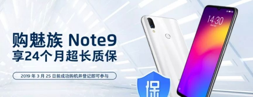 魅族Note9再立千元手机标杆,深藏魅族2019求变章法