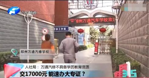"""郑州万通汽修学校无办学资质只有职业培训资质 却称""""1.7万元速办大专证"""""""""""