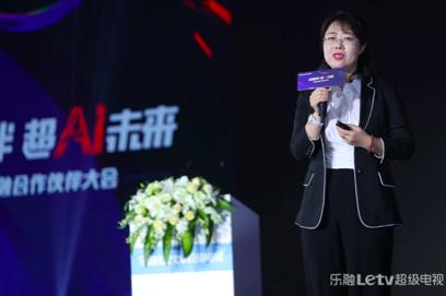 融创文化集团副总裁、乐融致新董事长兼CEO  刘淑青