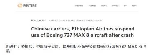 """当美国政府也宣布停飞波音737Max8和和737Max9型飞机时,美国网友们在推特上对美国政府的""""慢半拍""""表达了强烈的不满。"""