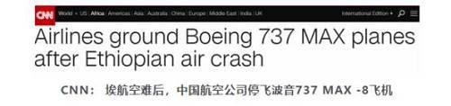大逆转!美国突然宣布禁飞波音737Max,1700亿市值没了,A股航空股却大涨了