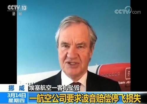 """肖斯说,公司新买的飞机被迫停飞,""""由此产生的损失不应由我们来承担"""",而应该由飞机制造商来买单。"""