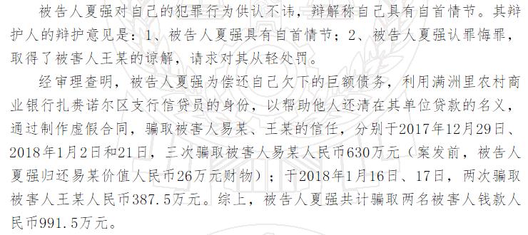 满洲里农商银行员工炒股欠下巨额外债 诈骗两人近千万元被抓