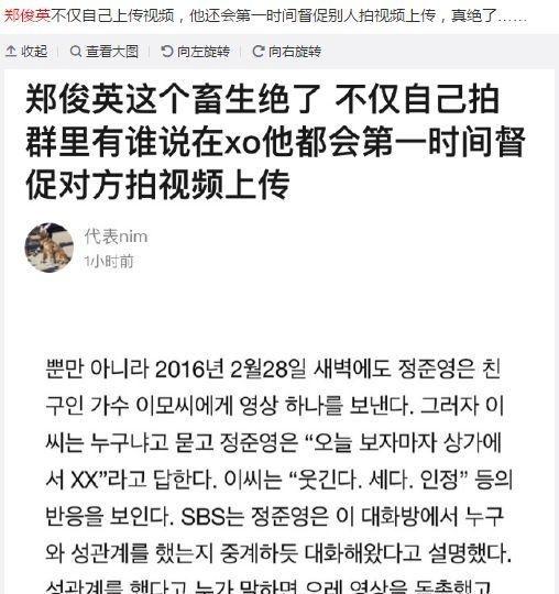 在这件事被爆之后,郑俊英被录制的综艺节目强行下车了不说,中国的粉丝应援站也脱粉将应援款退还给了粉丝。而在网上大家对他的评价都是相当的不好,很多人都说感觉他令人觉得恶心至极。
