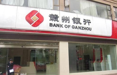 赣州银行分行高层重大腐败案:两名行长向贷款企业索贿6400万元
