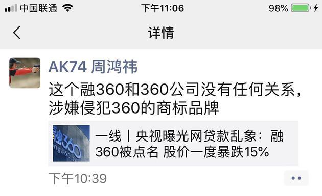 随后,360公司发表声明,澄清融360不属于三六零安全科技股份有限公司旗下的子公司或参股公司,与三六零不存在股权或其他形式的关系。