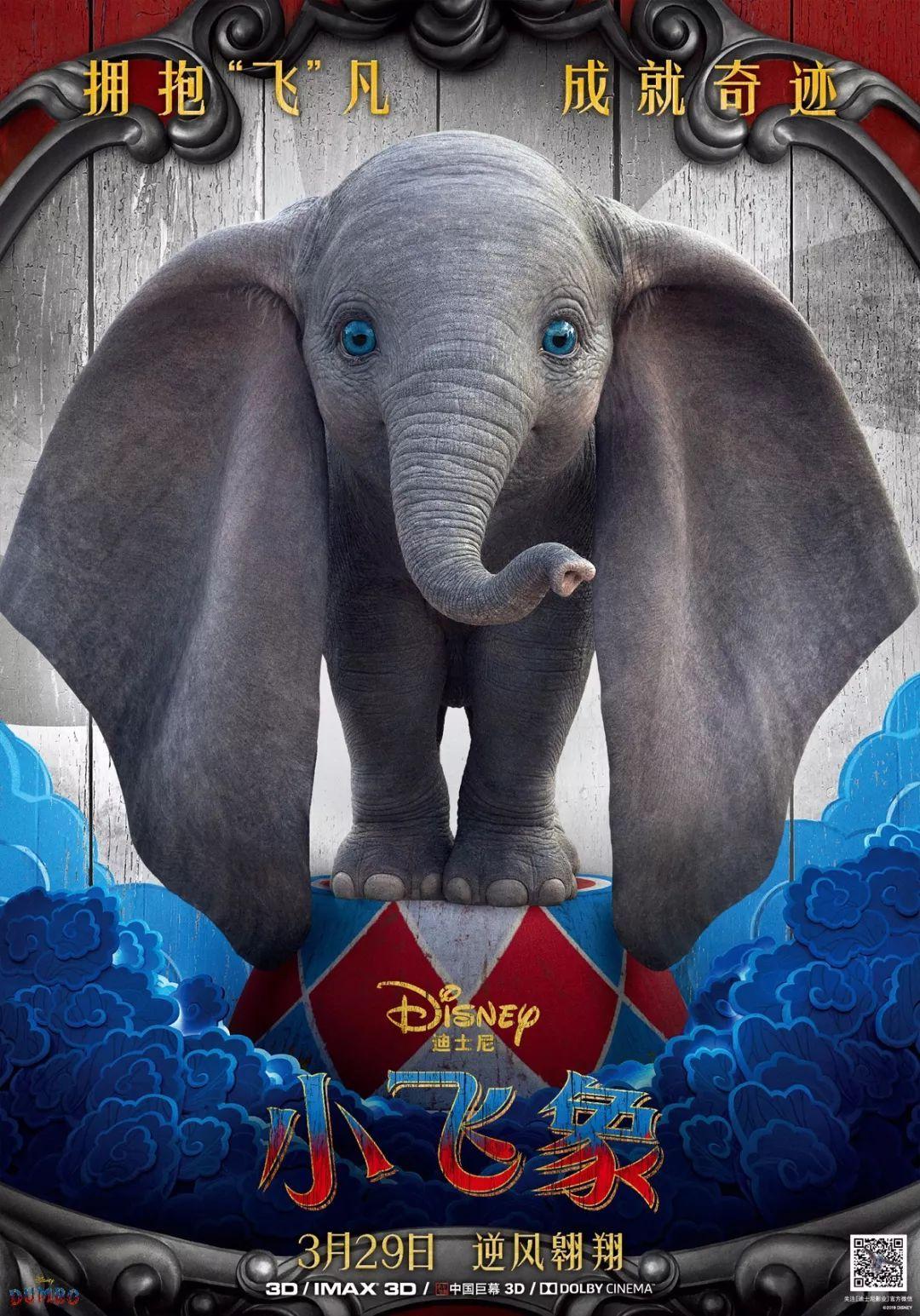 《小飞象》迪士尼