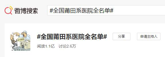 郑州美莱医疗美容医院被指收费陷阱 大四女生两小时背上近两万元债务